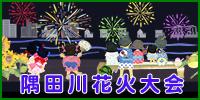 第39回隅田川花火大会(2016年)
