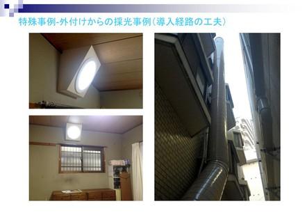暗い部屋を太陽の光で明るくする方法(壁から光を採り込む方法)
